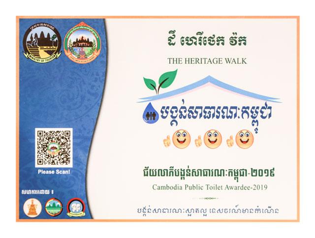 Cambodia Public Toilet Awardee-2019