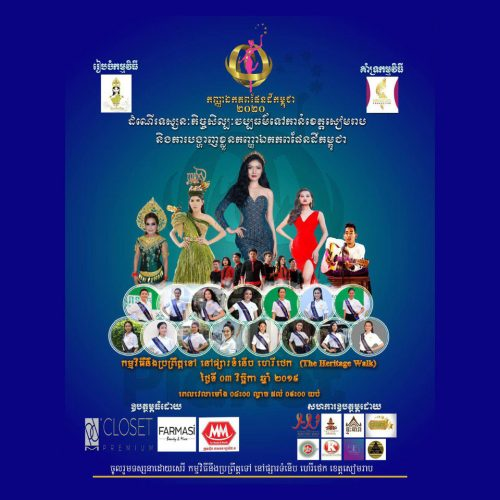 Miss Planet Cambodia 2020