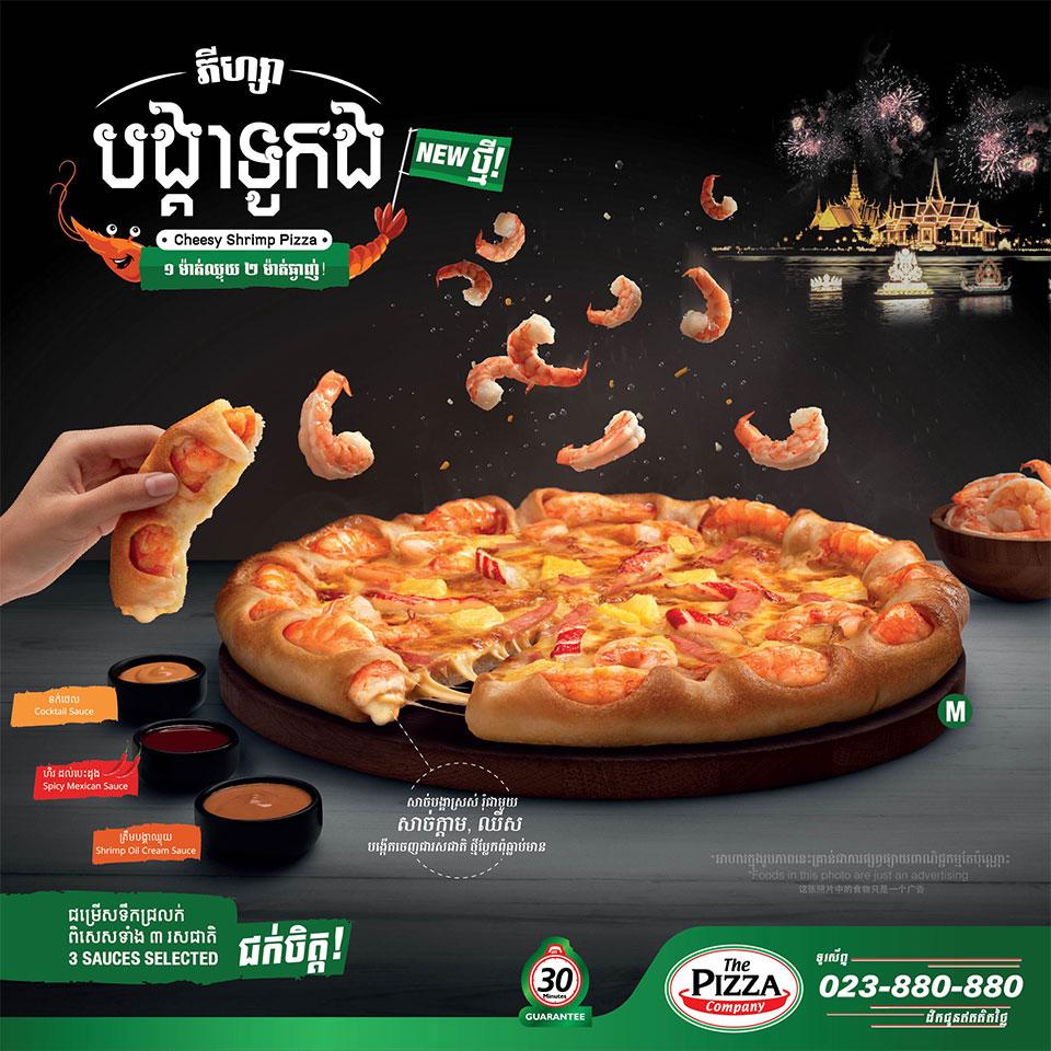 Pizza Company Cheesy Shrimp