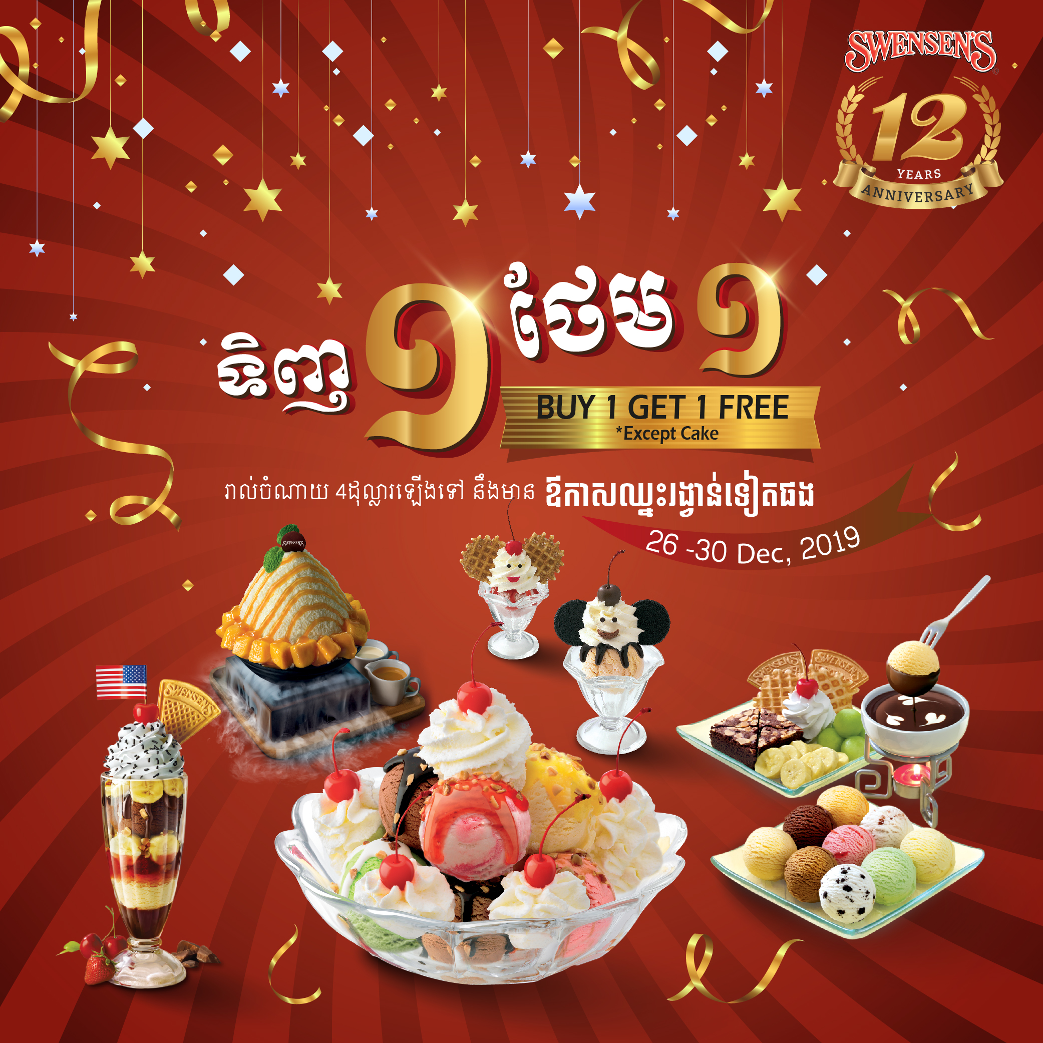 Swensen's-Buy 1+1