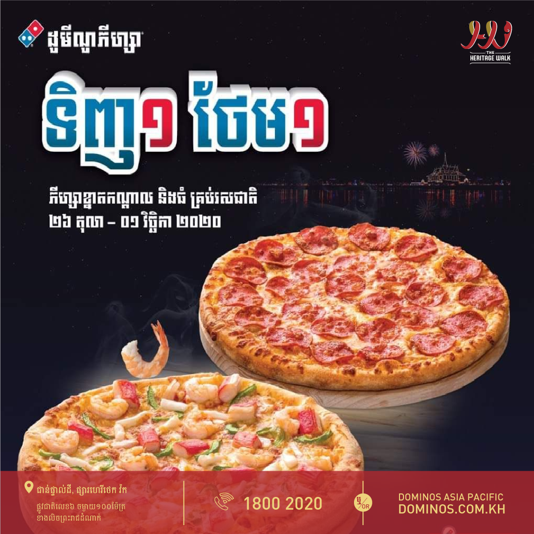 Domino's Pizza – Buy 01 Get 01