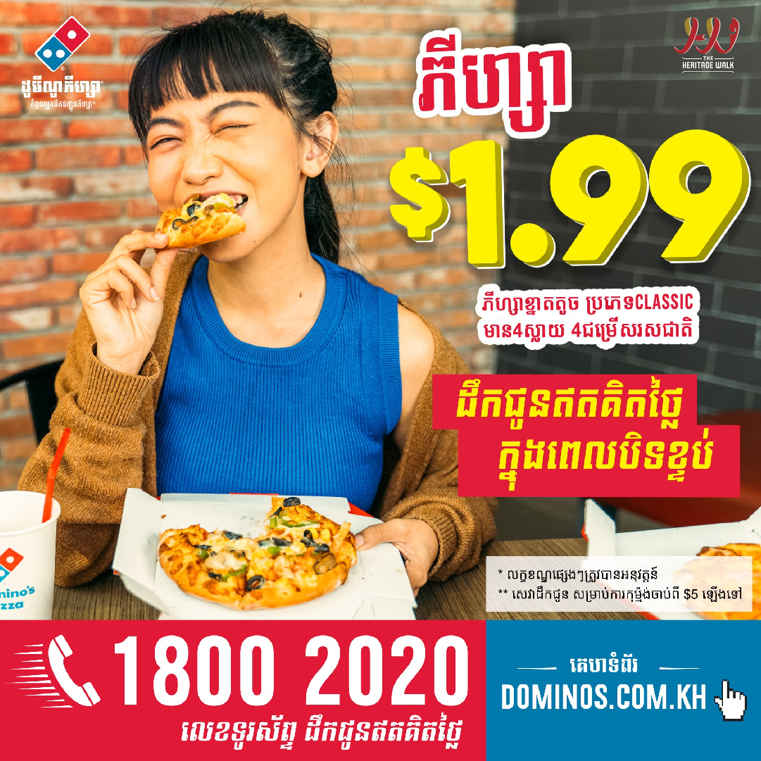 Domino's Pizza – Pizza 1.99$
