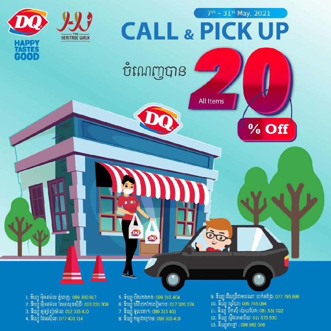 Dairy Queen – Call & Pickup 20% Off