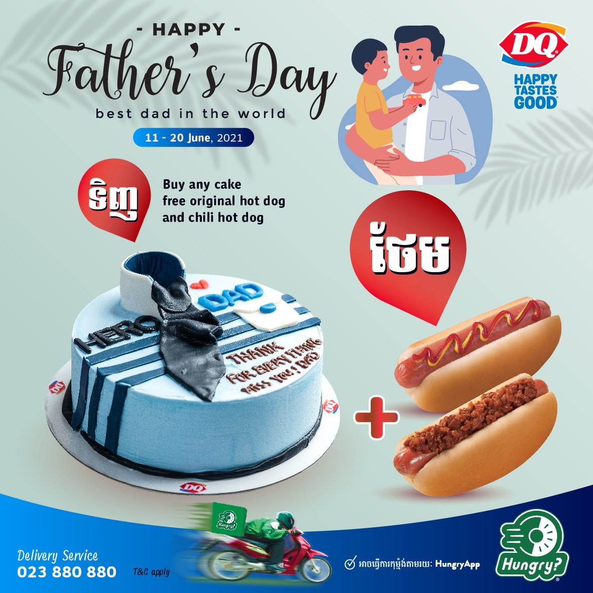 Dairy Queen – Happy Father's day