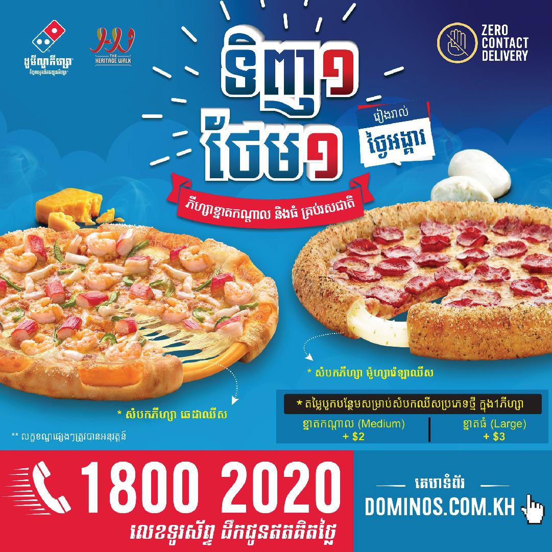Domino's Pizza – Buy 1 Get 1