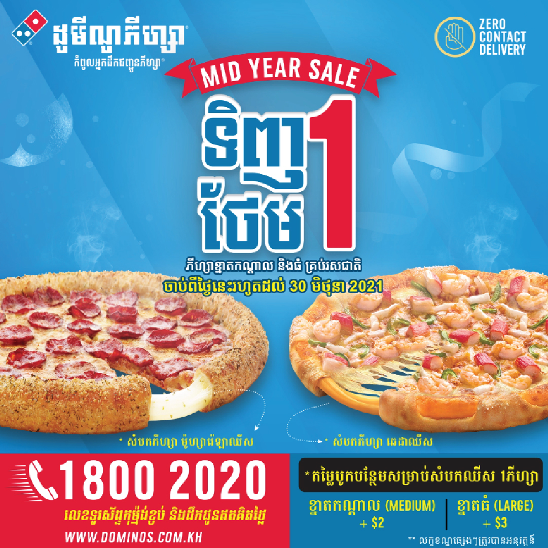 Domino's Pizza – Mid year sale