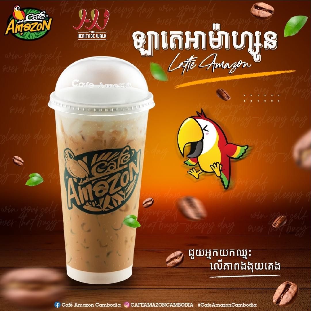 Café Amazon – ឡាតេអាម៉ាហ្សូន
